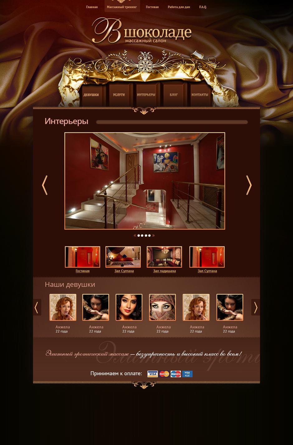 Сайт массажного салона В Шоколаде Страница Интерьеры