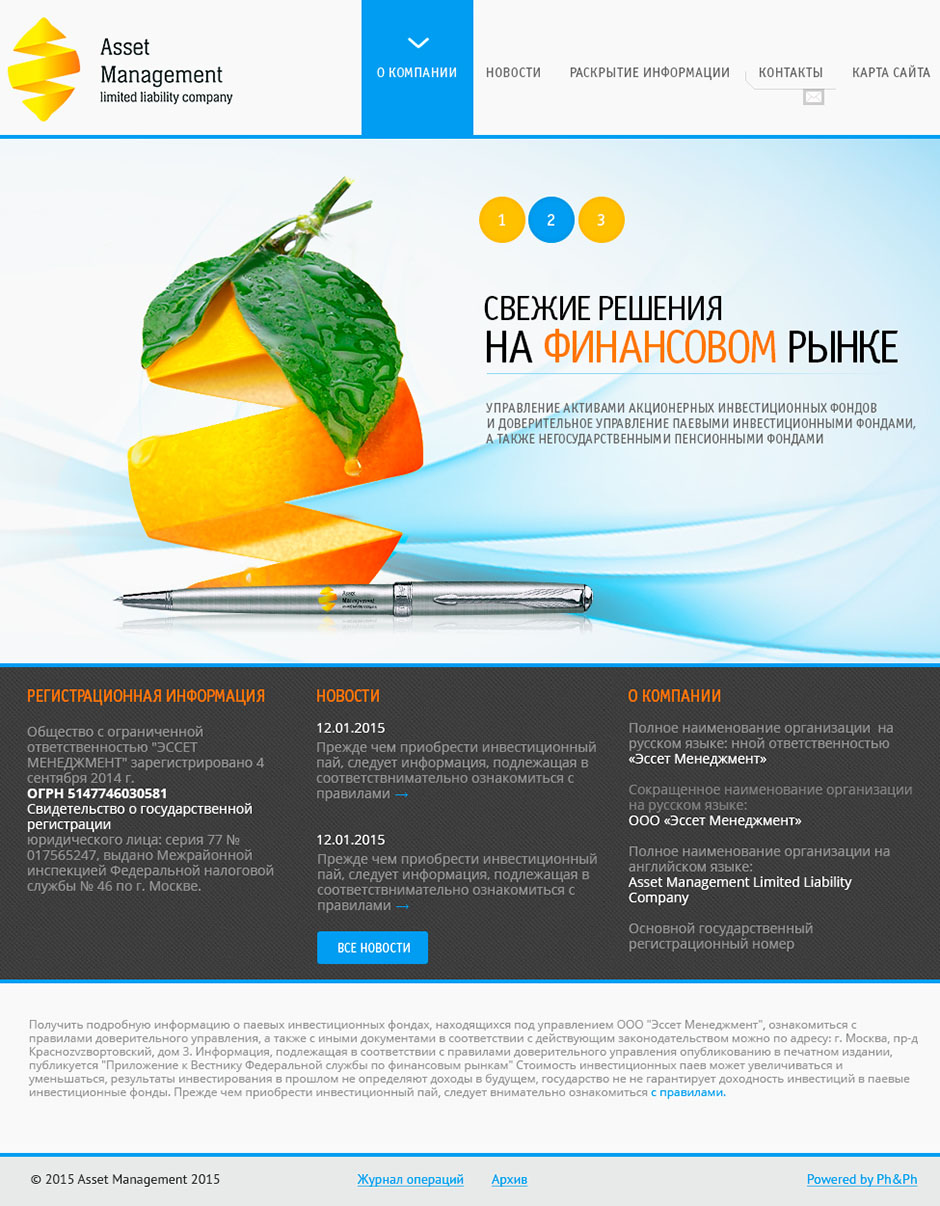 Дизайн сайта Главная страница для компании компании Asset Management