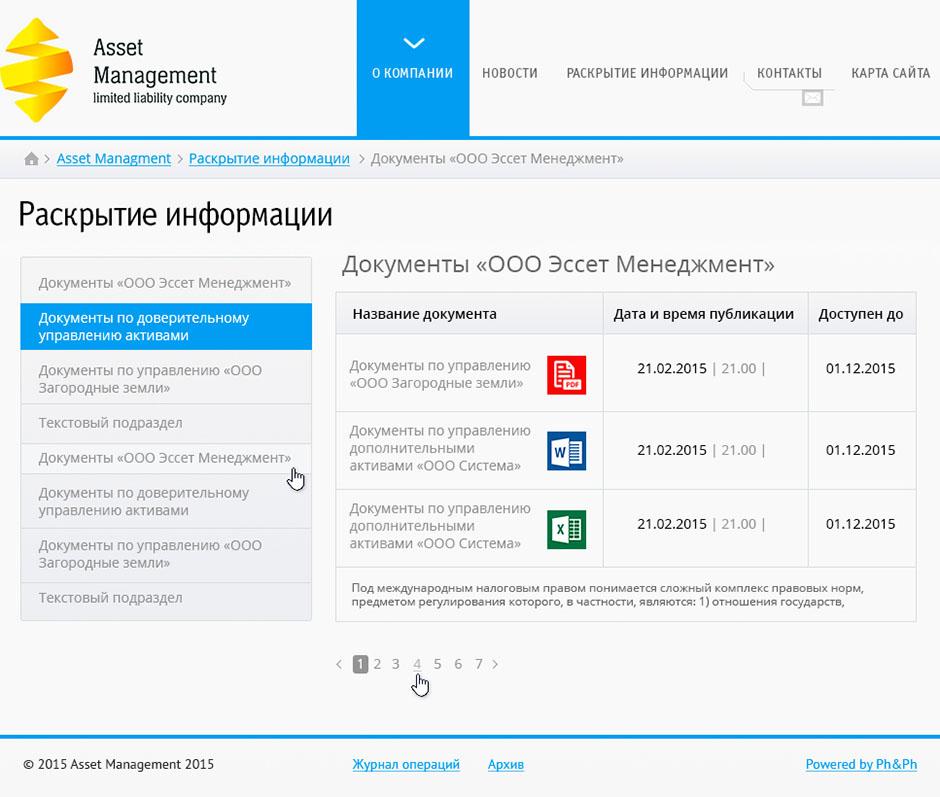 Дизайн сайта для компании компании Asset Management страница документации