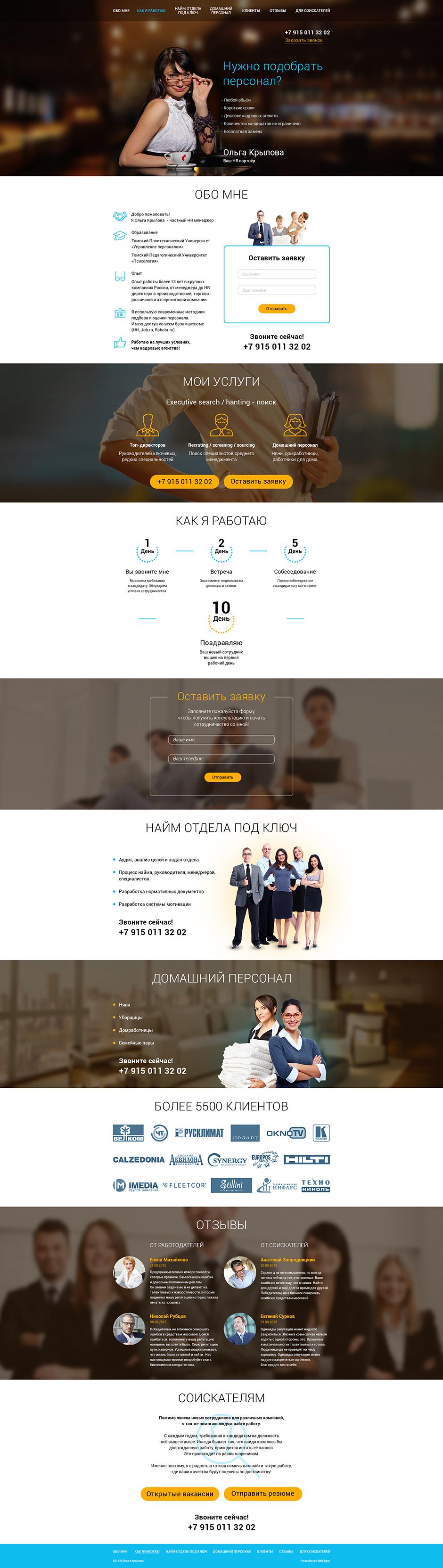 Изготовление-сайта-для-HR-Ольги Крыловой