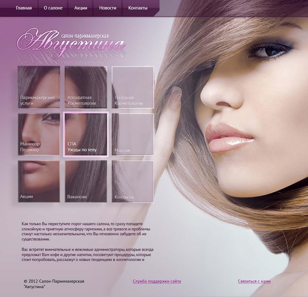 Дизайн сайта салона красоты Москва