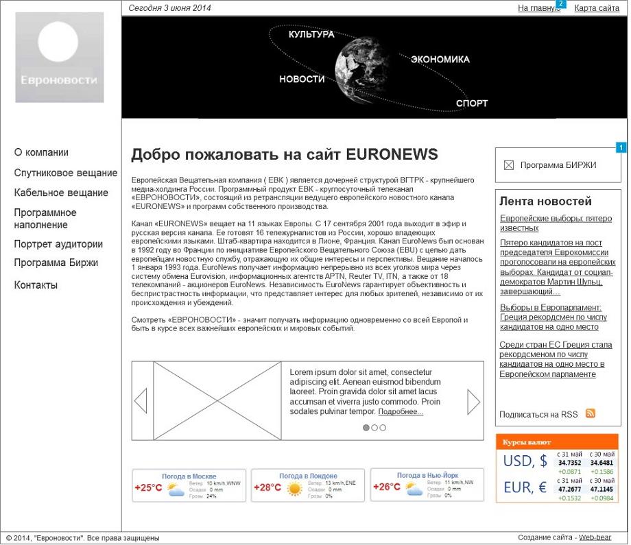 Проектирование интерфейса Главной страницы
