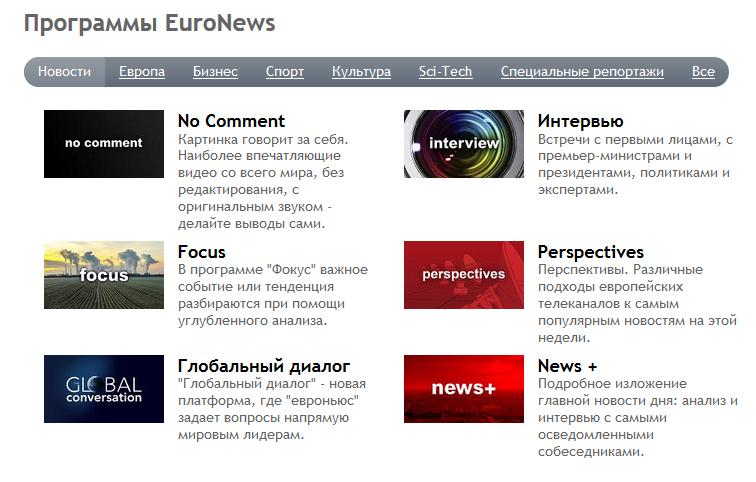 Разработка-Дизайна-сайта-Евроновости