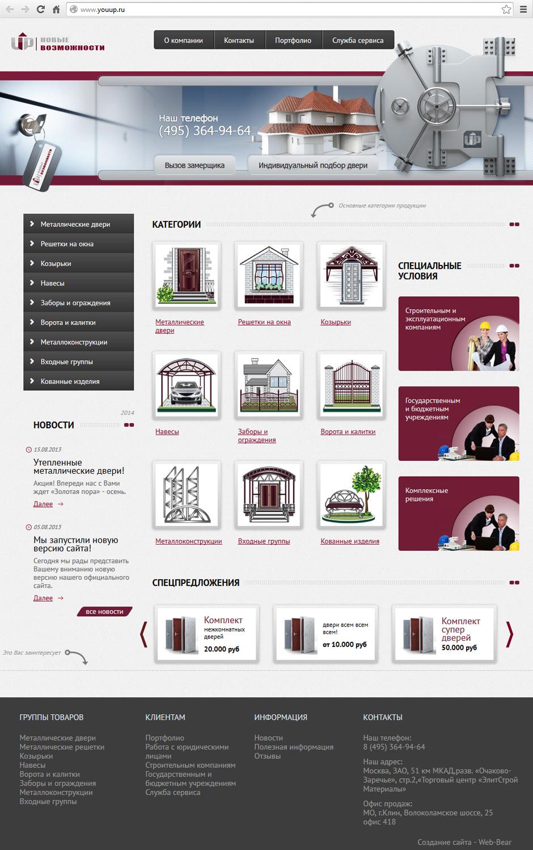 Разработка интернет магазина для Производителя дверей
