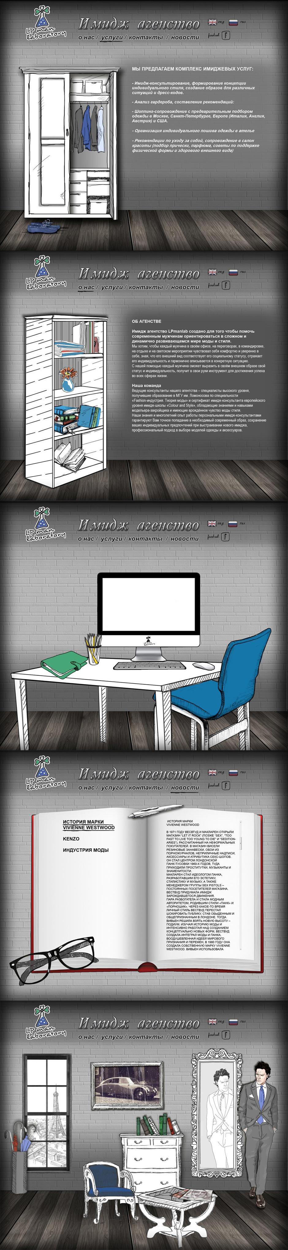 Создание дизайна сайта имидж агентства LP