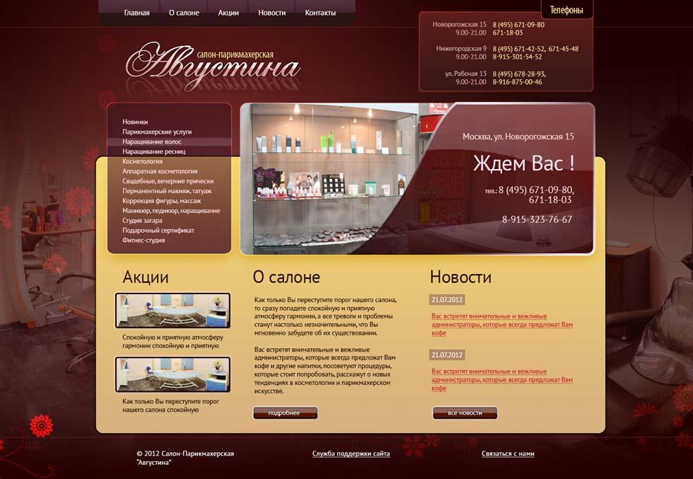 Дизайн сайта салона красоты Августина