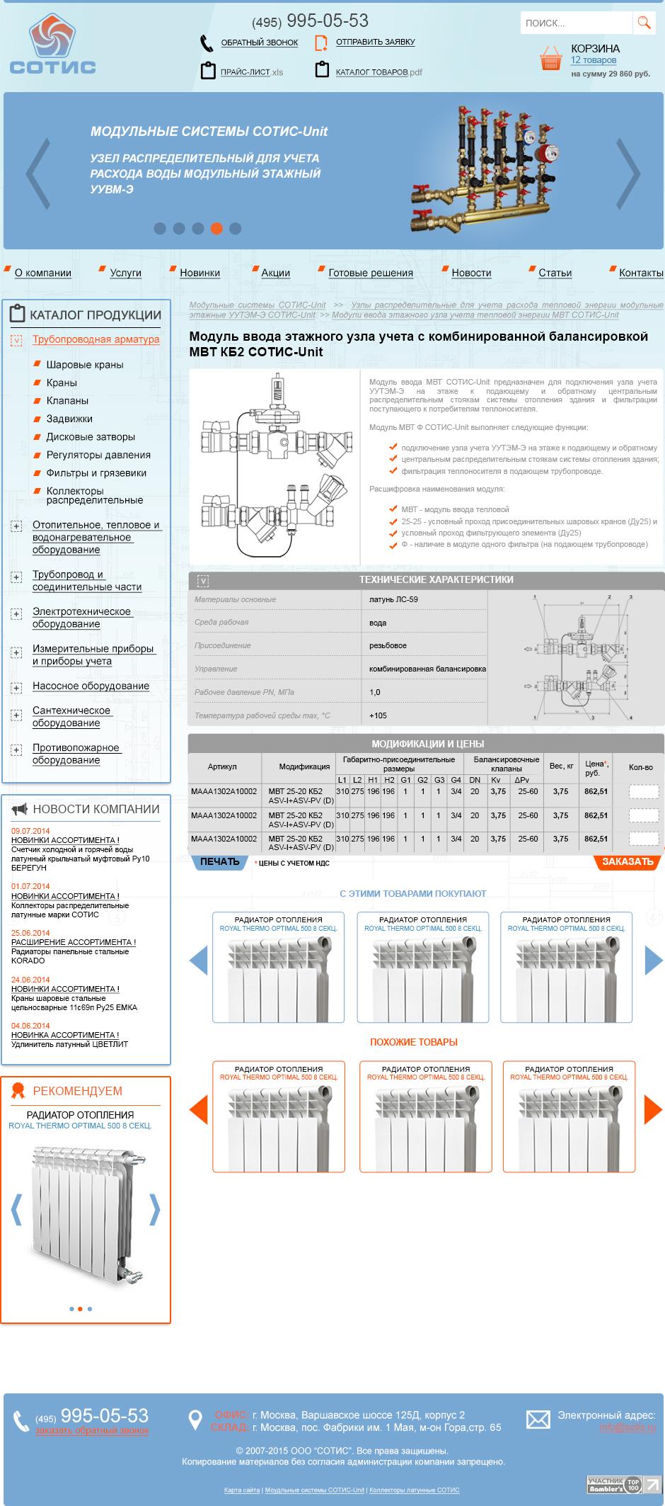 Разработка сайта для ведущего отечественного производителя коллекторных узлов учета воды и тепла СОТИС