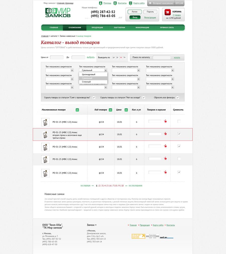 Разработка Дизайна сайта для оптового поставщика замков