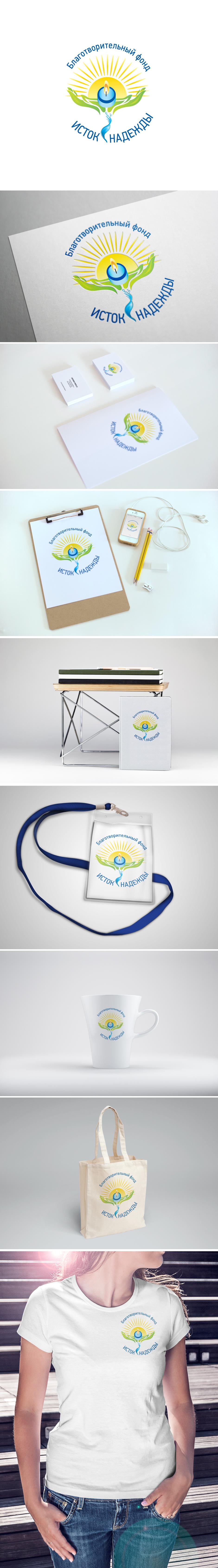 """Логотип для Благотворительного фонда """"Исток Надежды"""""""