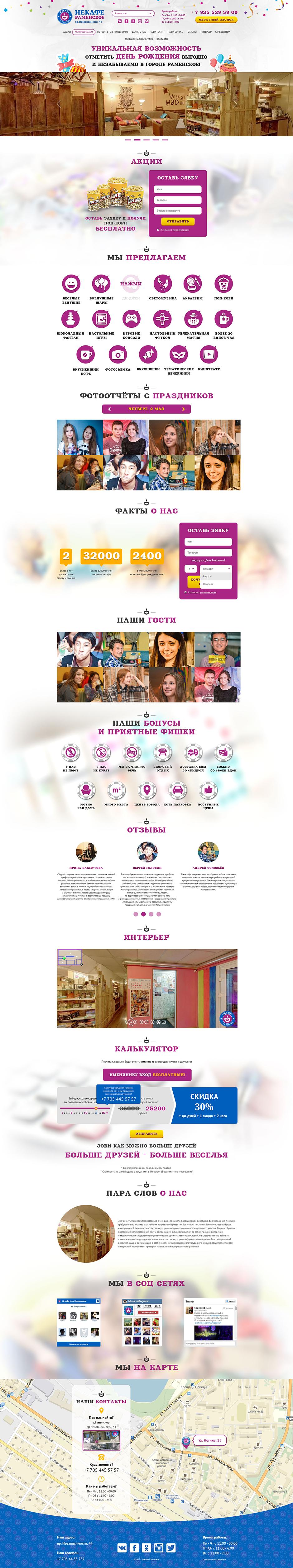 Разработка конструктора сайта для франшизной сети компании Некафе