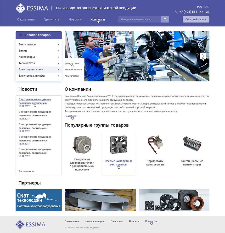 Разработка адаптивного интернет-магазина на NetCat для компании Essima