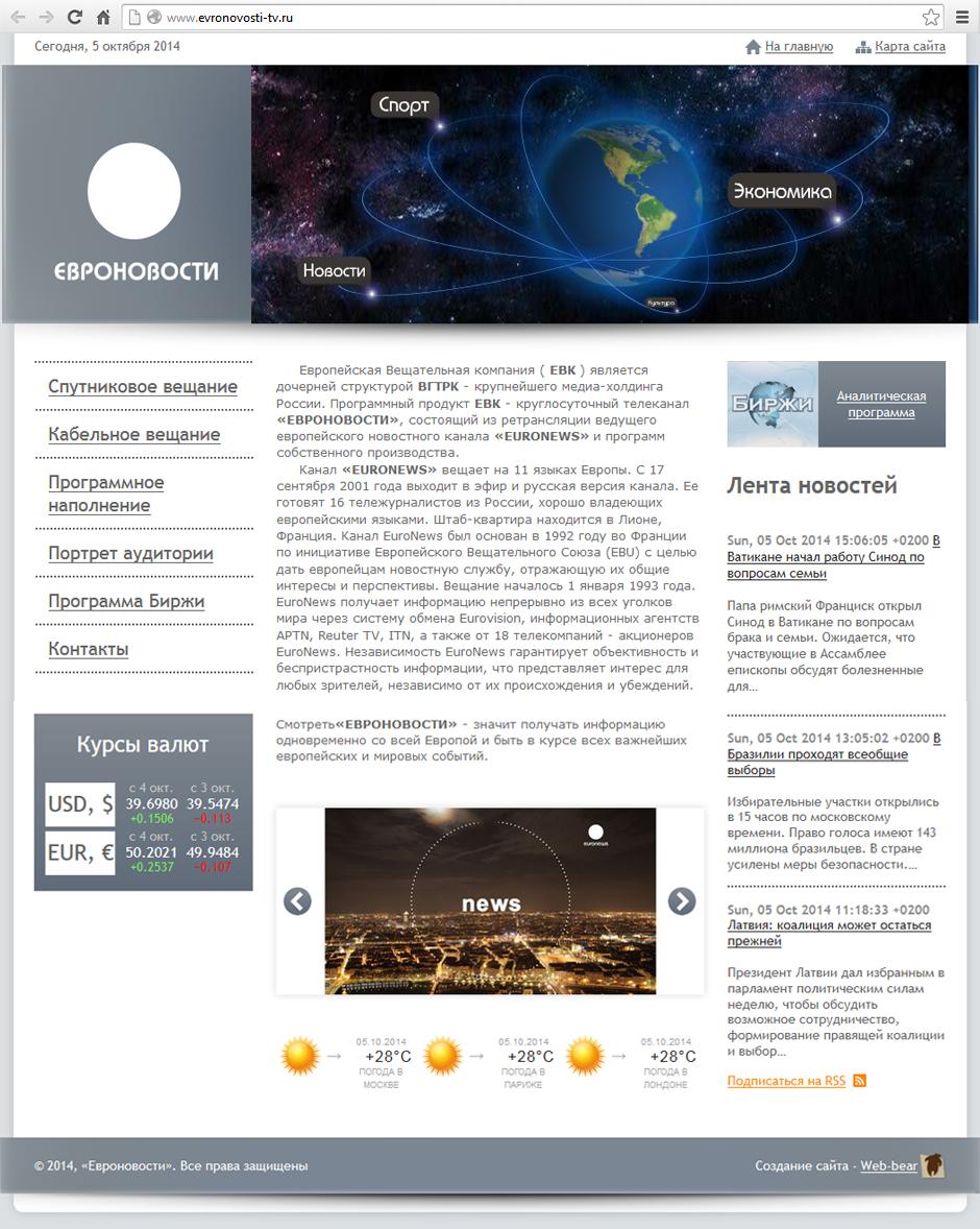 Дизайн сайта для Европейской Вещательной компании