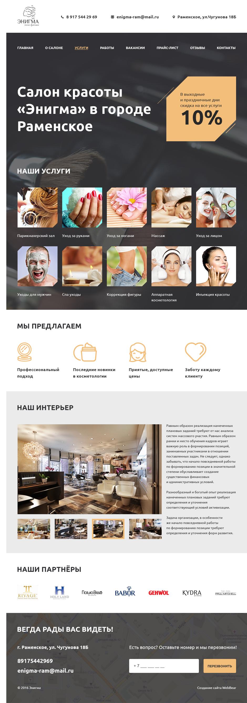 Разработка сайта салона красоты Энигма