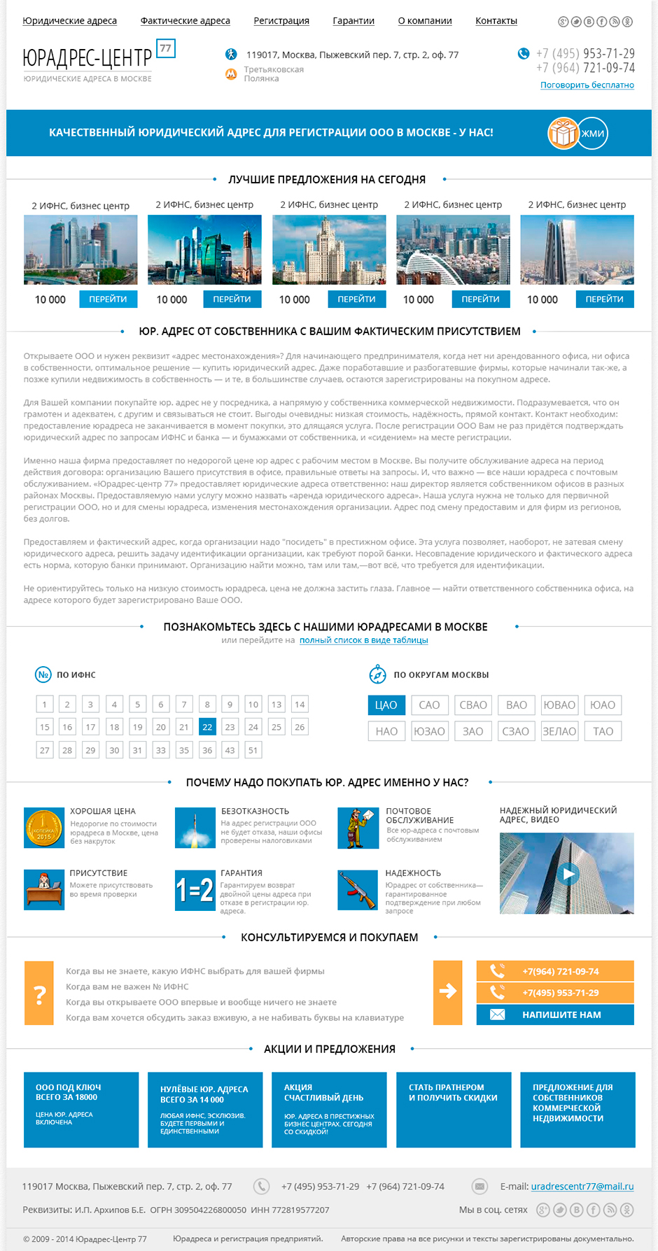 редизайн сайта компании юрадрес77