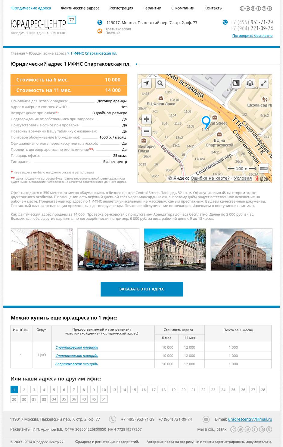 редизайн сайта компании юрадрес77 карточка юрадреса