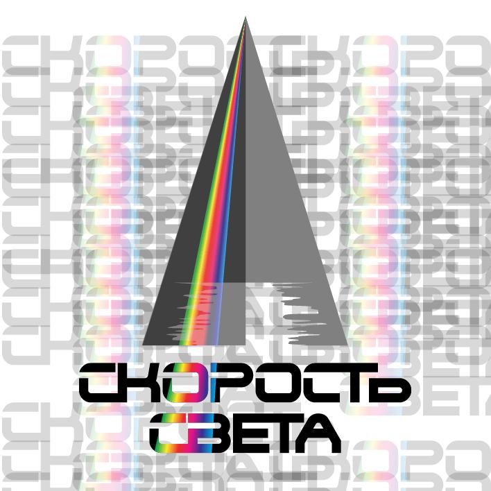 скорость света логотип с фоном