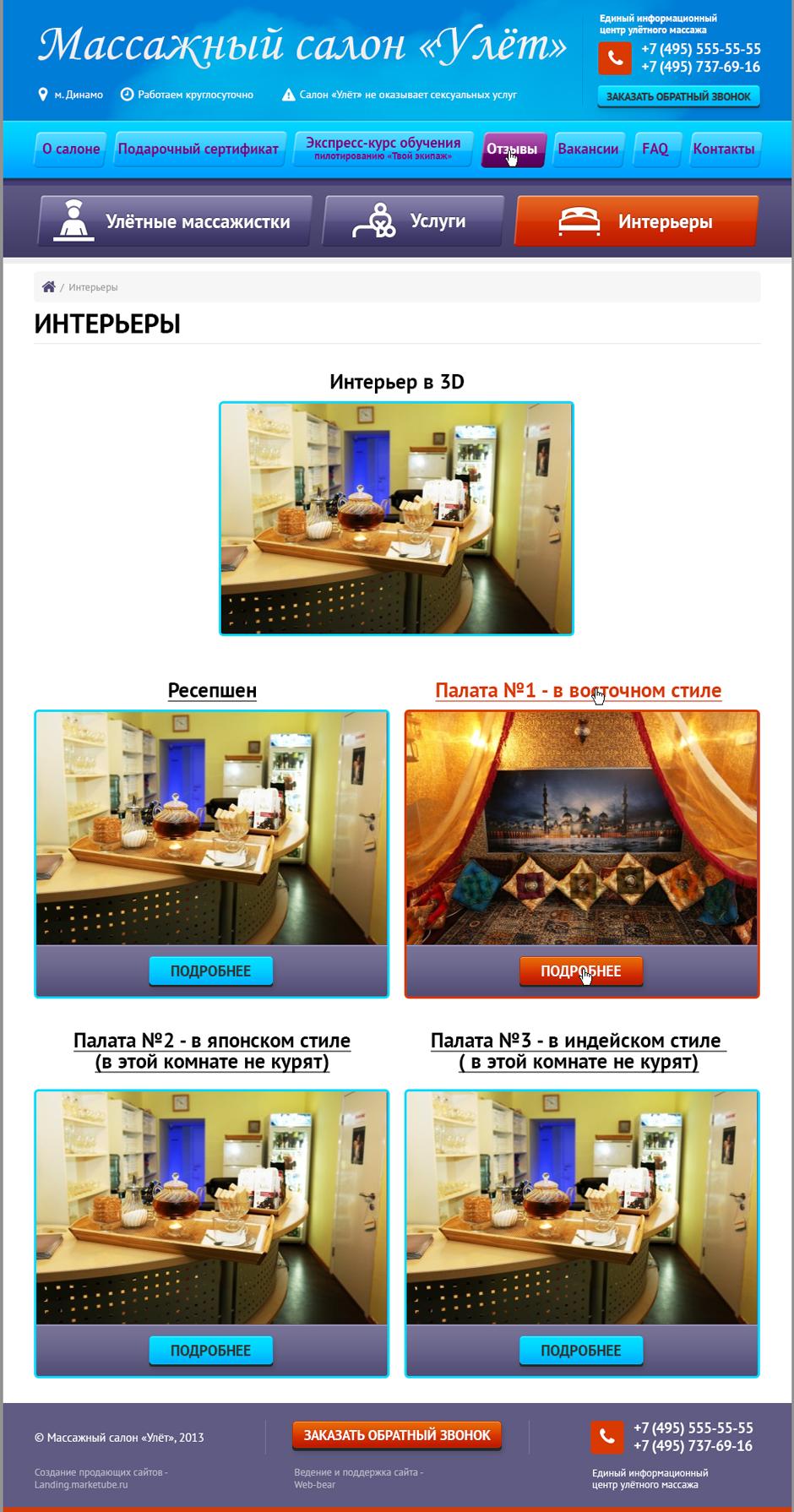 Дизайн сайта Массажного салона