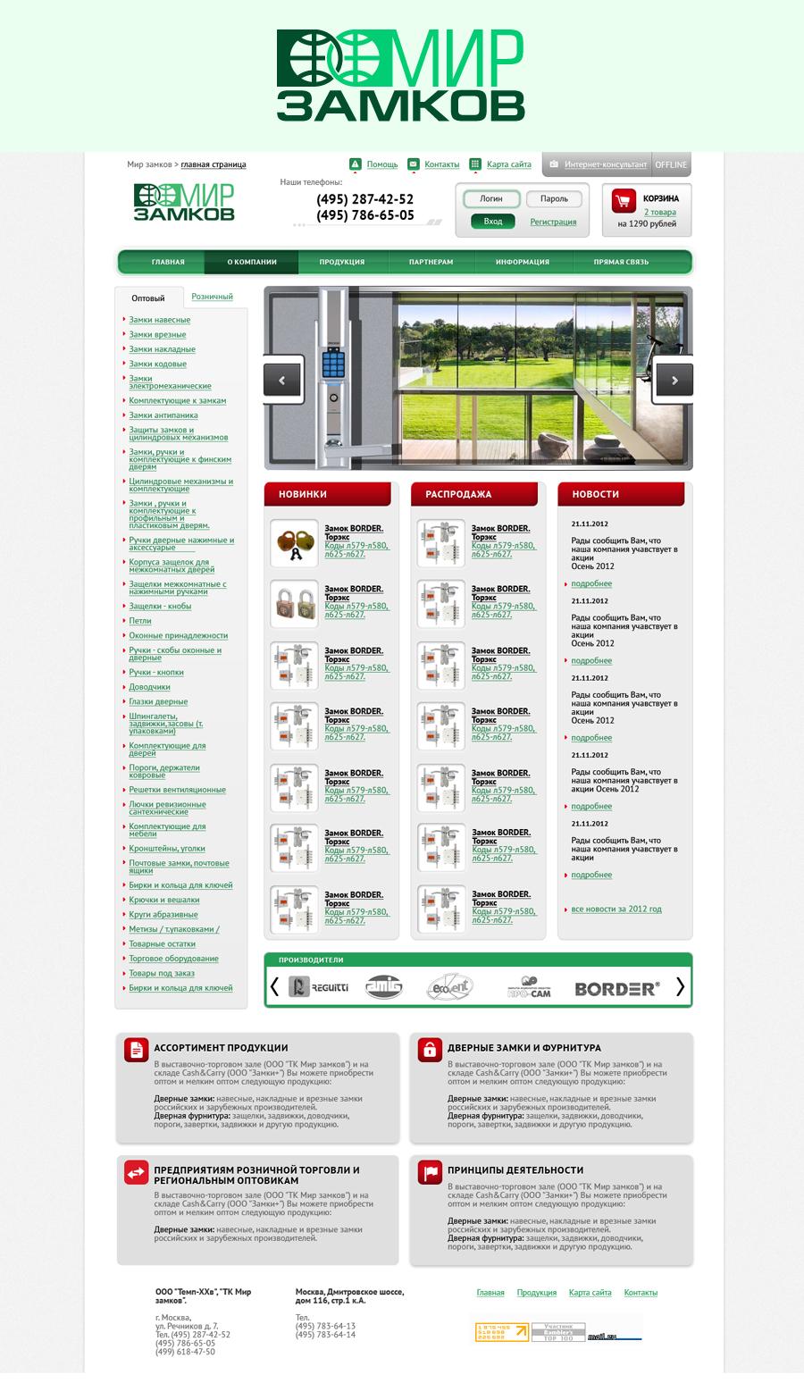 Дизайн сайтов для оптового поставщика замков